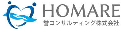 誉コンサルティング株式会社